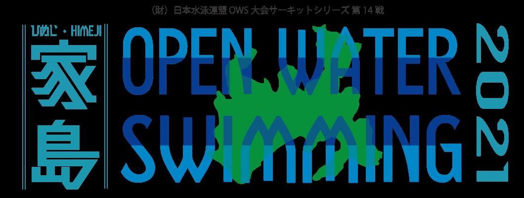 ひめじ家島オープンウォータースイミング